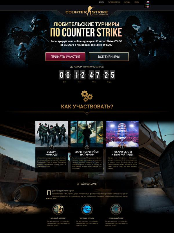 CS:GO Tournament game landing page