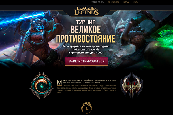 Game Landing page League of Legends 3