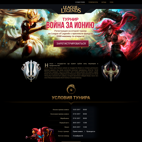 Landing page League of Legends №2 Tournament