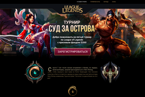 Website League of Legends №4 for Tournaments and Events