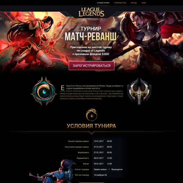 Website League of Legends №5 for Tournaments and Events