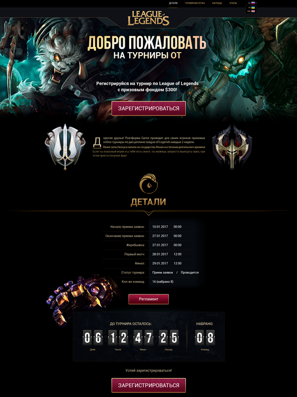 Website League of Legends №6 for Tournaments and Events